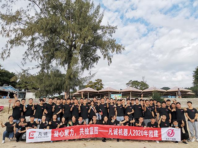 团建客户案例:东莞凡诚机器人公司75人惠州团建2日游活动