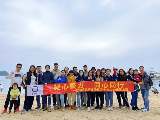 深圳欧瑞博科技公司22人惠州团建活动两天一晚